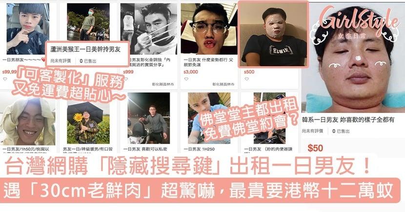 台灣網購「隱藏搜尋鍵」出租一日男友!遇「30cm老鮮肉」超驚嚇,最貴要十二萬蚊?