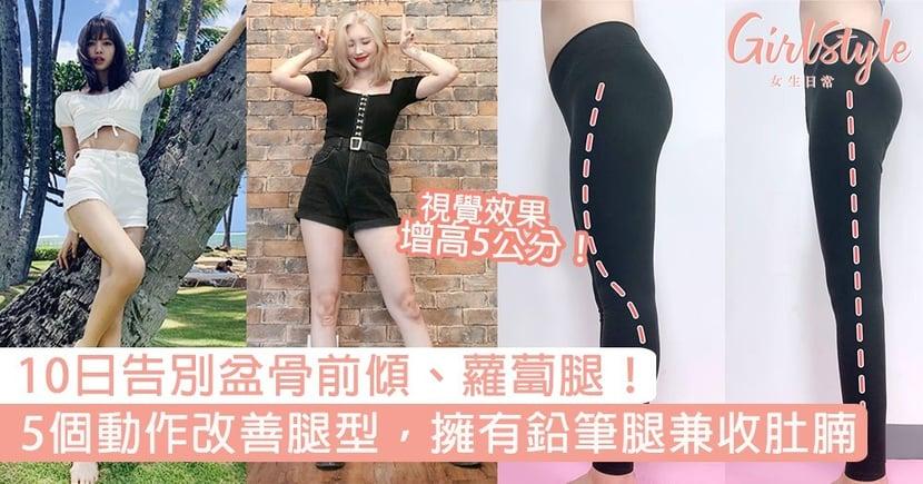 【盆骨前傾】10日告別盆骨前傾、肚腩和蘿蔔腿!5個動作改善腿型,輕鬆擁有鉛筆腿!