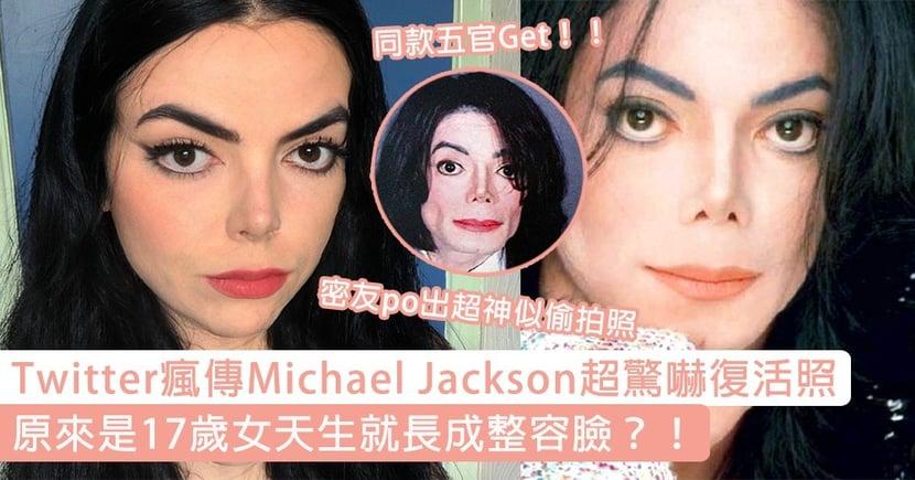Twitter瘋傳Michael Jackson超驚嚇復活照!原來是17歲女天生就長成整容臉?!