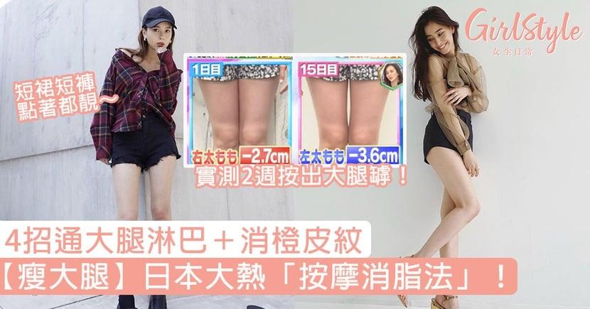 【瘦大腿】日本大熱「按摩消脂法」!4招通大腿淋巴+消橙皮紋,實測2週按出大腿罅!