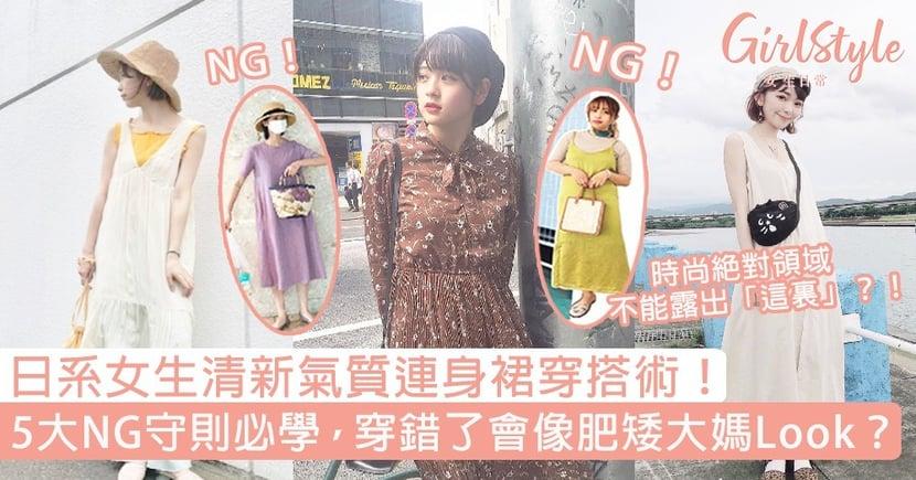 日系女生清新氣質連身裙穿搭術!5大NG守則必學,穿錯了會像肥矮大媽Look?!