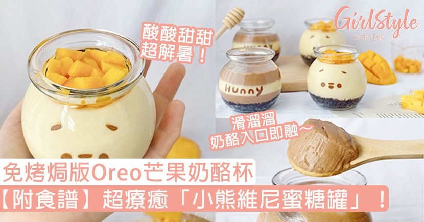 【附食譜】超療癒「小熊維尼蜜糖罐」!免烤焗版Oreo芒果奶酪杯,酸酸甜甜超解暑~