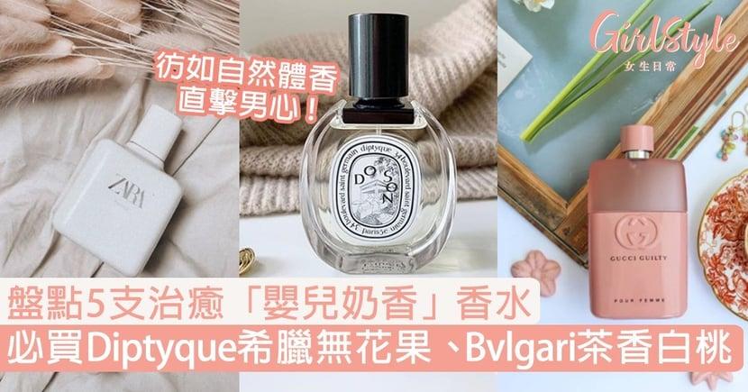 盤點5支治癒「嬰兒奶香」香水,必買 Diptyque希臘無花果、Bvlgari茶香白桃!
