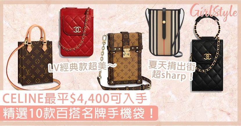 精選10款百搭名牌手機袋!CELINE最平$4,400可入手,Chanel、LV經典款超美~
