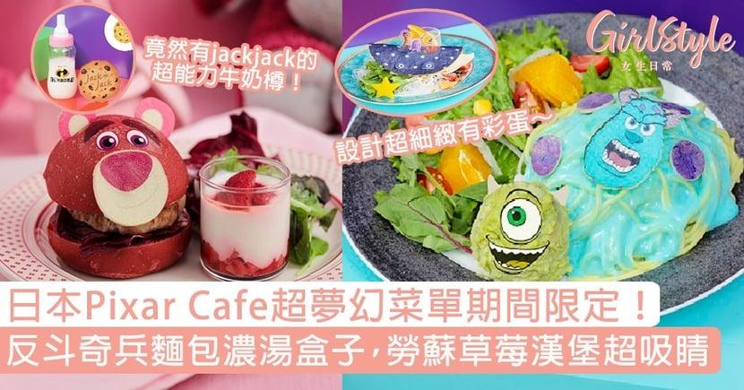 日本Pixar Cafe超夢幻菜單期間限定!反斗奇兵麵包濃湯盒子,勞蘇草莓漢堡超吸睛~