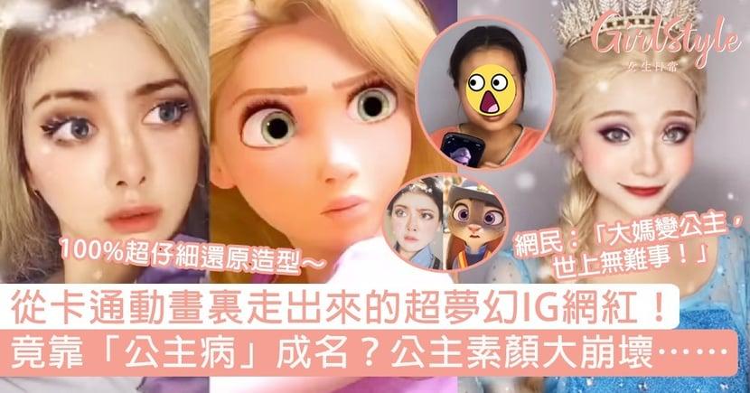 從卡通動畫裏走出來的超夢幻IG網紅!竟靠「公主病」成名?公主素顏大崩壞!