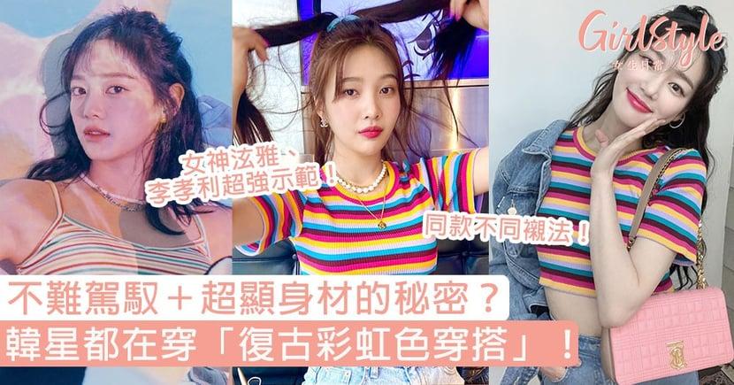 韓星都在穿「復古彩虹色穿搭」!不難駕馭+超顯身材的秘密?女神泫雅、李孝利超強示範!