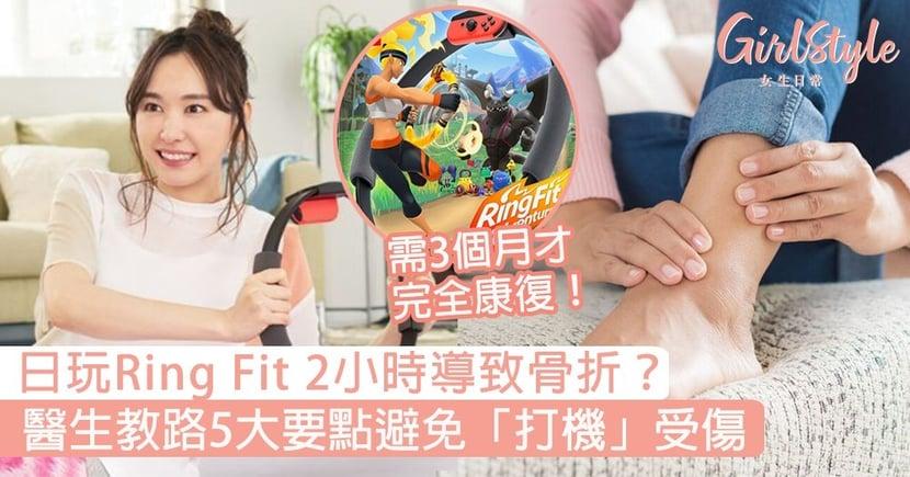 日玩Switch《Ring Fit》2小時導致骨折?醫生教5大要點避免打機受傷!