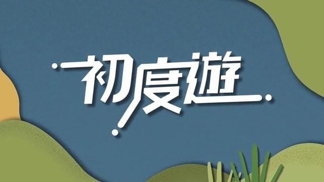ViuTV,真人騷,深度遊,港男,日本