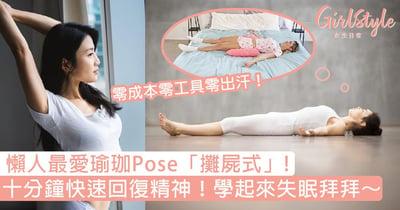懶人最愛瑜珈Pose「攤屍式」十分鐘快速回復精神!學起來失眠拜拜~