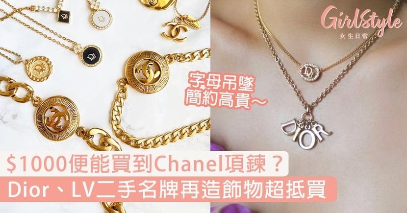 【名牌飾物】$1000便能買到Chanel項鍊?Dior、LV等二手名牌再造飾物超抵買!