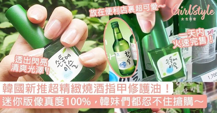 韓國新推超精緻燒酒指甲修護油!迷你版像真度100%,韓妹們都忍不住搶購~