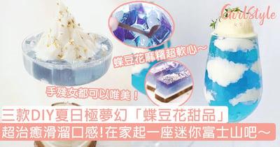三款DIY夏日極夢幻「蝶豆花甜品」!超治癒滑溜口感,在家起一座迷你富士山吧!