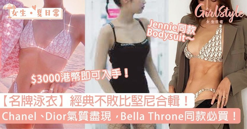 【名牌泳衣】經典不敗比堅尼合輯!Chanel、Dior氣質盡現,Jennie、Bella Throne同款必買!