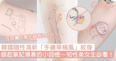 韓國隨性清新「手繪草稿風」紋身,儲起筆記簿裏的小回憶~知性美女生必看!