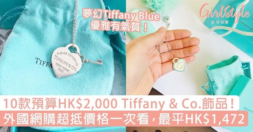 預算HK$2,000 Tiffany & Co.飾品!網購超抵價格一次看,最平HK$1,472!