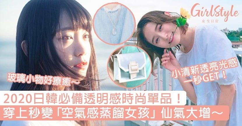 2020日韓必備透明感時尚單品!穿上秒變「空氣感蒸餾女孩」,仙氣大增~