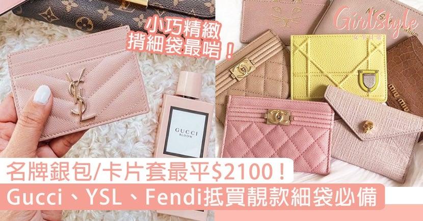 名牌銀包/卡片套最平$2100入手 !Gucci、YSL、Fendi抵買靚款,帶細袋必備!