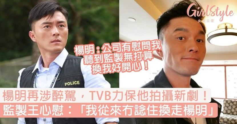 TVB力保楊明拍攝新劇!監製王心慰:「我從來冇諗住換走楊明」