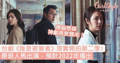 Netflix台劇《誰是被害者》落實開拍第二季!原班人馬出演,預計2022年播出!