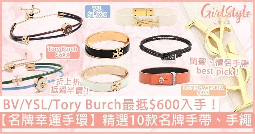 【名牌幸運手環】精選10款名牌手帶+手繩!BV/YSL/Tory Burch最低$600入手!