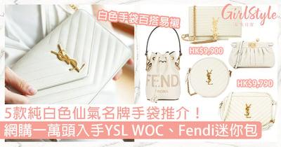 【名牌手袋】5款純白色手袋推介!網購一萬頭入手仙氣YSL WOC、Fendi迷你包!