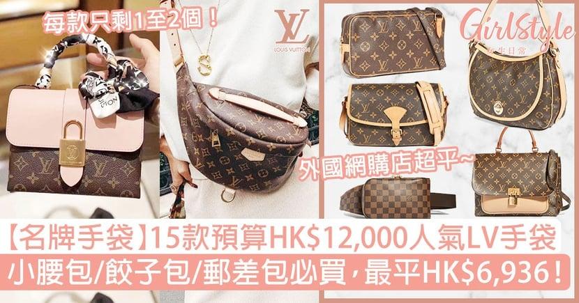 【名牌手袋】15款預算HK$12,000人氣LV手袋!小腰包/郵差包必買,最平HK$6,936!