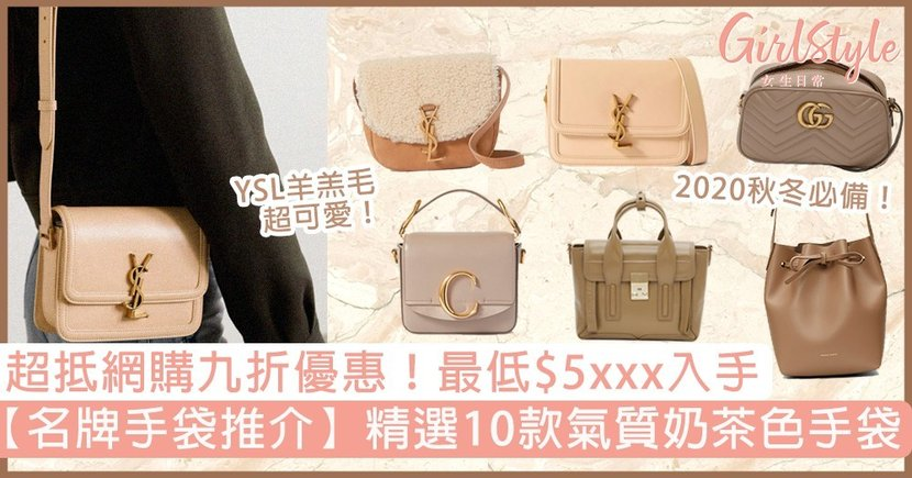 【名牌手袋推介】秋冬必備10款奶茶色手袋!超抵網購九折優惠,最低$5xxx入手!