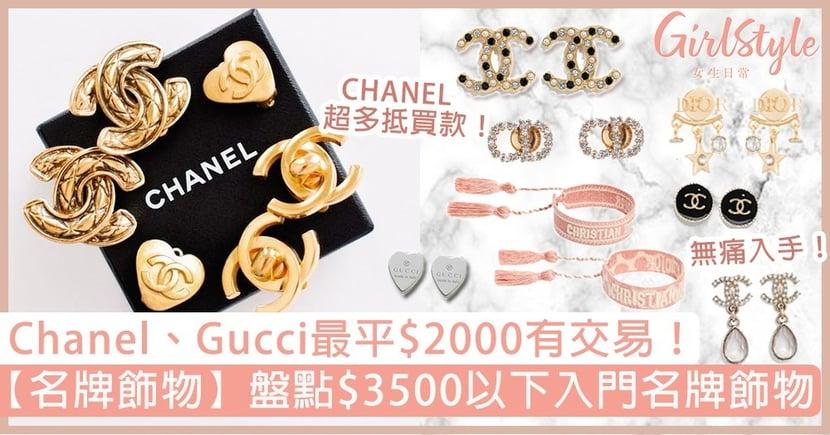 【名牌飾物推介】盤點$3500以下名牌飾物!Chanel、Dior、Gucci最平$2000無痛入手~