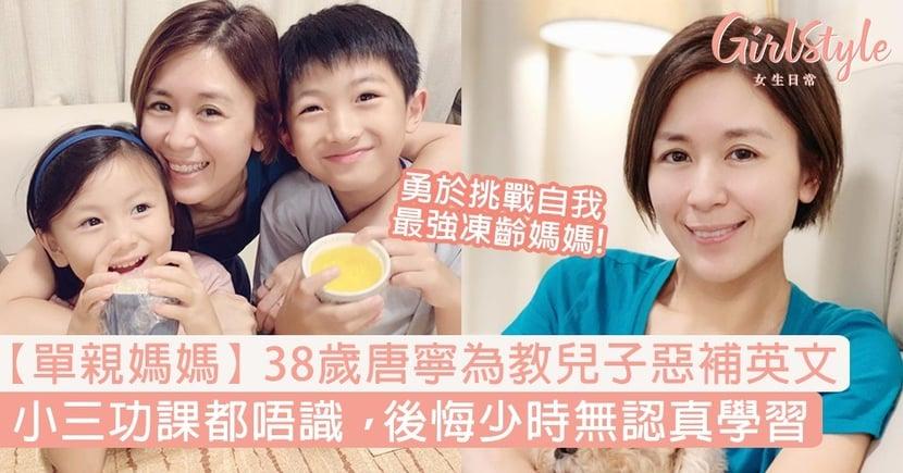 【單親媽媽】38歲唐寧為教兒子惡補英文,後悔年輕時無認真學習