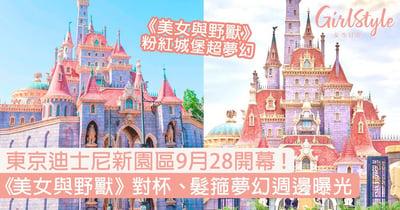 【東京迪士尼】《美女與野獸》新園區9月28開幕!全球獨有粉色城堡+週邊全曝光!