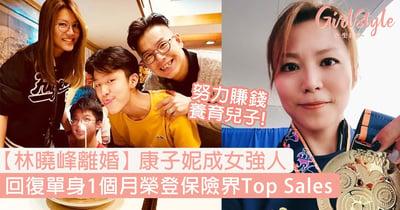 【林曉峰離婚】康子妮成女強人!回復單身1個月成保險界Top Sales,密密賺錢養兒子!