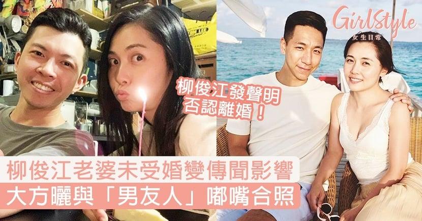 【柳俊江婚變傳聞】老婆雷康怡未受影響,大方曬與「男友人」合照