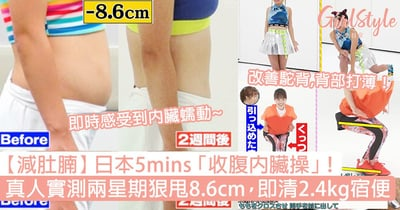 【減肚腩】日本5mins「收腹內臟操」!兩星期狠甩8.6cm,即清2.4kg宿便!