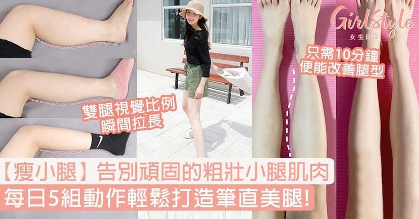 【瘦小腿】告別頑固的粗壯小腿肌肉,每日5組動作輕鬆打造筆直美腿!