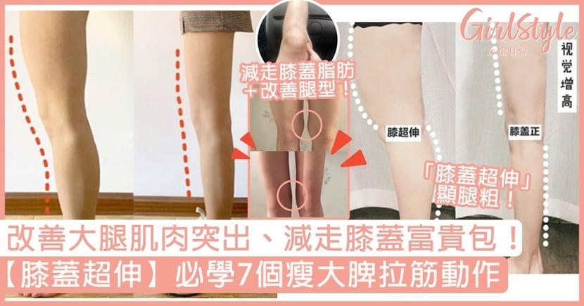 【瘦大脾方法】「膝超伸」顯腳粗?必學7個拉筋動作,改善大腿側突出、減走膝蓋脂肪!