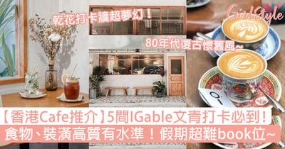 【香港Cafe推介2020】5間IGable文青打卡必到,食物、裝潢高質有水準!