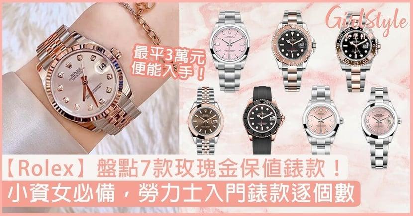 【Rolex】盤點7款玫瑰金保值勞力士!小資女必備入門錶款逐個數〜