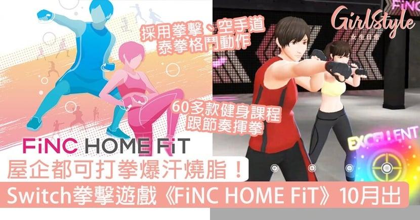 【Switch遊戲】《FiNC HOME FiT》拳擊健身遊戲10月推出,60款燒脂減肥課程!