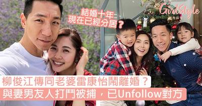 傳柳俊江同老婆雷康怡鬧離婚?與妻男友人打鬥被捕,刪走合照並已Unfollow?