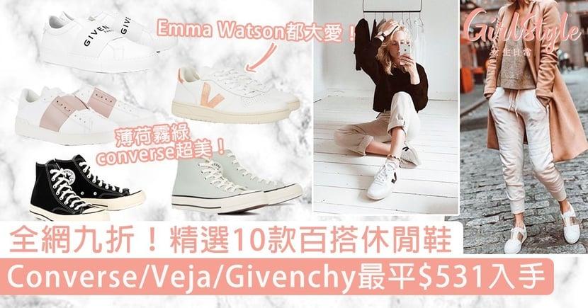 【名牌網購】精選10款百搭休閒鞋!$2000內入手CHLOÉ!「這款」連Emma Watson都大愛!