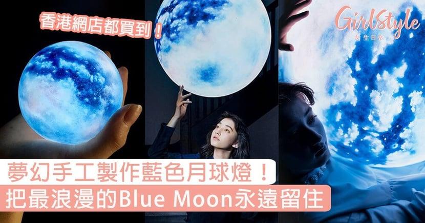 台灣夢幻藍色月球燈!藝術家純手工製作,把最浪漫的藍月亮永遠留住〜
