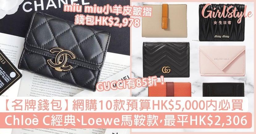 【名牌錢包】網購10款HK$5,000內必買!Chloé C經典、Loewe馬鞍,最平HK$2,306!