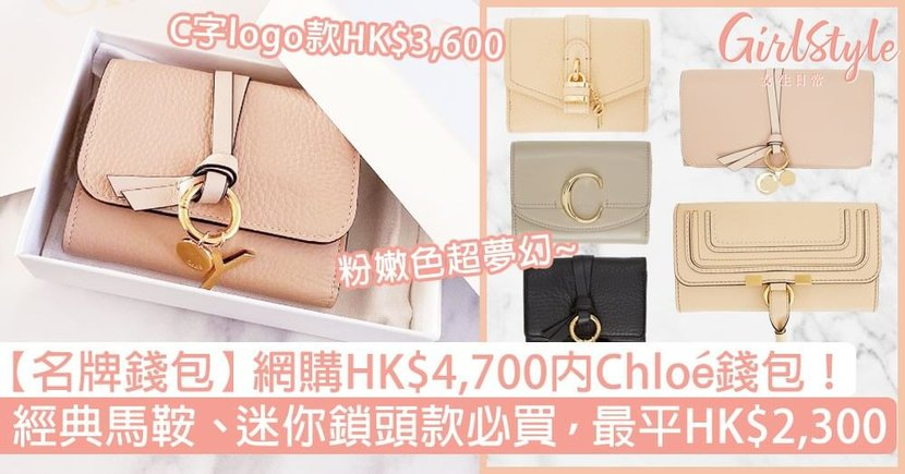 【名牌錢包】網購HK$4,700內Chloé錢包!經典馬鞍、迷你鎖頭款,最平HK$2,300!