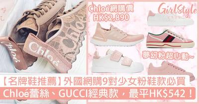 【名牌鞋推薦】網購超抵9對少女粉鞋款!Chloé蕾絲、GUCCI經典款,最平HK$542!