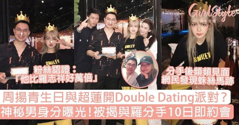 周揚青生日與超蓮開Double Dating派對?神秘男身分曝光,被揭與羅分手10日後即約會!