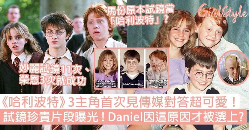《哈利波特》3主角首見傳媒對答超可愛!試鏡片段曝光!Daniel因這原因被選上?