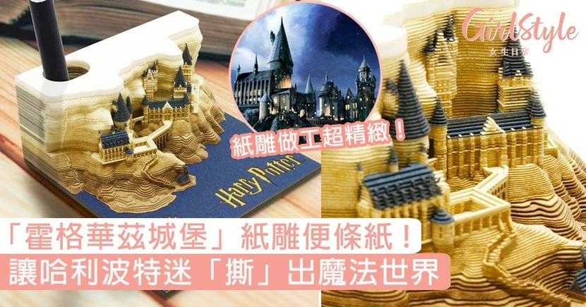 哈利波特迷必買!日本推「霍格華茲城堡」紙雕便條紙,撕出夢幻魔法世界〜