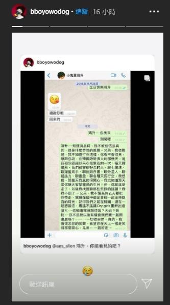【小鬼死亡】有網民更發現敖犬除了發在Facebook,也在IG及IG限時動態都發佈了該whatsapp對話框,被斥「生怕別人看不到」