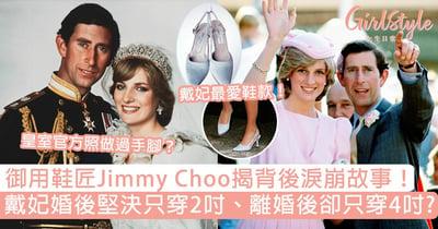 戴妃也愛穿Jimmy Choo!婚後堅持只穿2吋、離婚後改穿4吋淚崩原因曝光